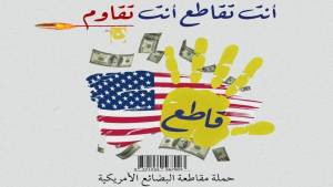 Hezbollah Wants the Dollar-Hungry Lebanese to Boycott American Goods. The Catch? Lebanon Could Hurt More