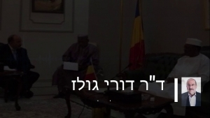 Interview with Amb Dore Gold on Renewal of Israel Chad Relations January 20, 2019