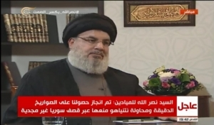 Full Review of Nasrallah's New Interview