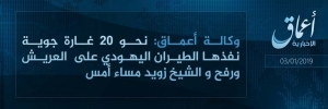 ISIS SAYS ISRAEL BOMBED THEIR POSITIONS IN EGYPT'S SINAI PENINSULA