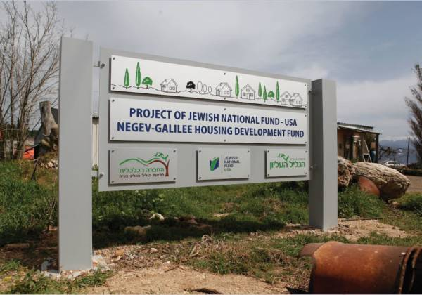 JNF Says It is Building New Homes in Israel's North and South